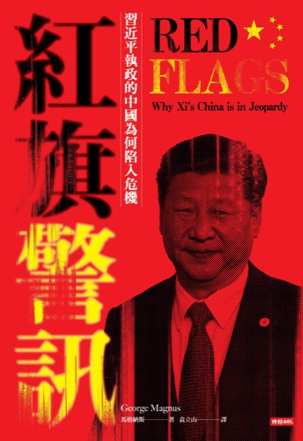 red-flags-why-xi-china-is-in-jeopardy
