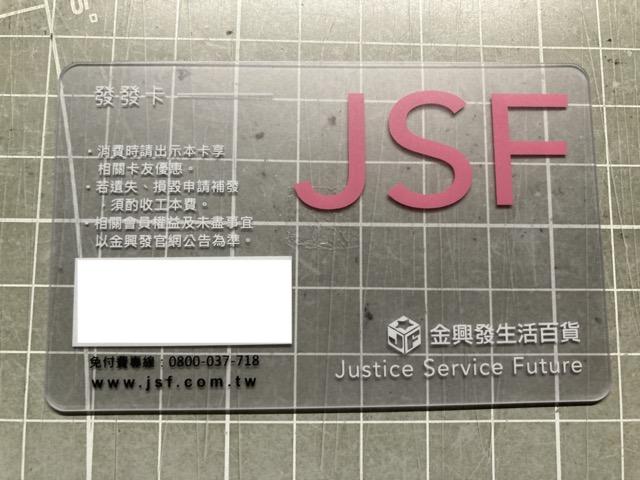 JSF membership card