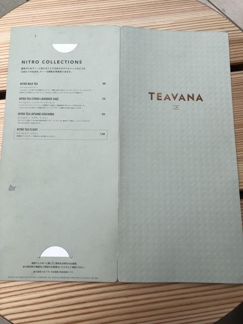 starbucks tokyo nakameguro 2f menu-1