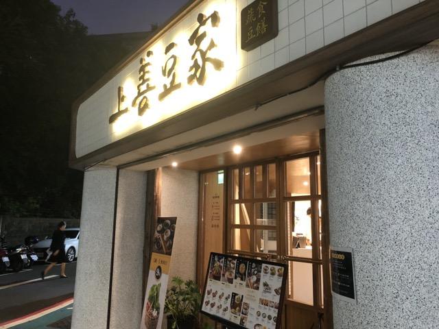 delisoys entrance