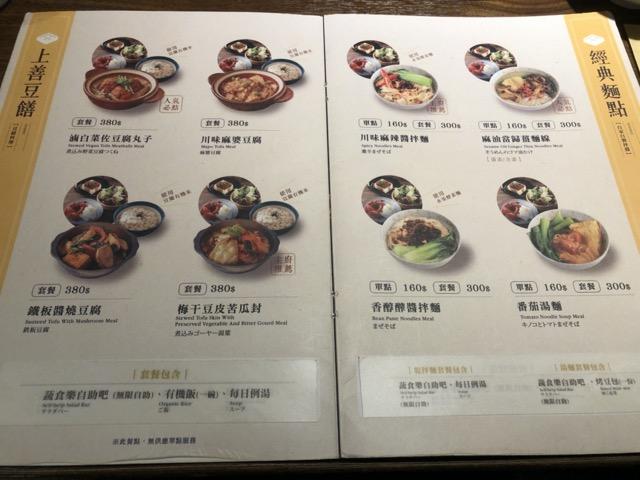 delisoys menu