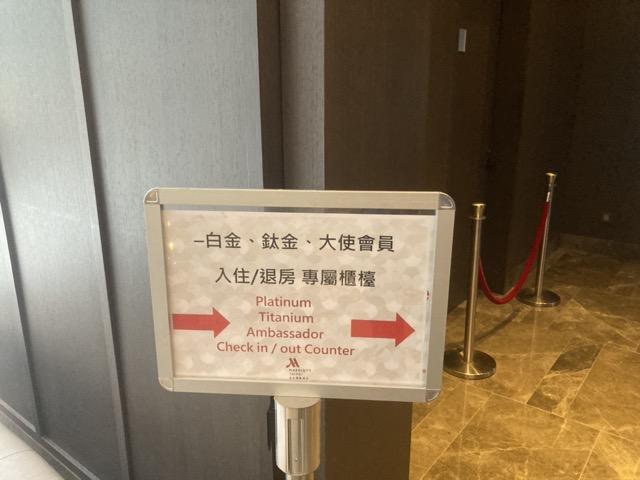 taipei-marriott-comfort-suite-room-direction-sign