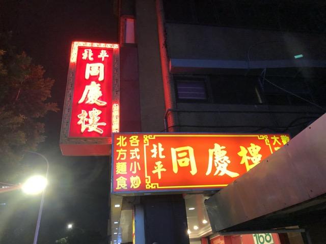 peiping-tongqing entrance