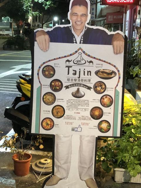 tajin-moroccan-cuisine entrance