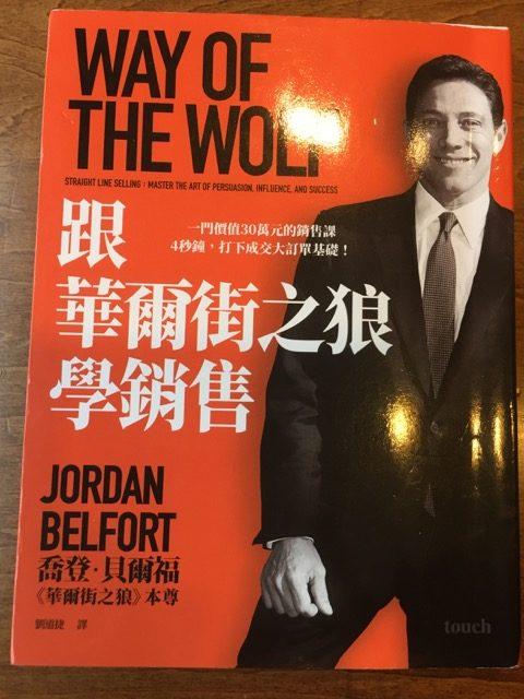 way of the wolf,華爾街之狼 心得,華爾街之狼心得,跟華爾街之狼學銷售心得