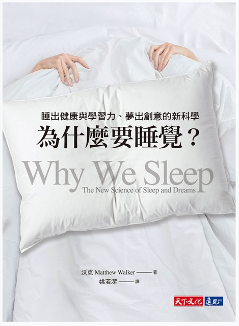why-we-sleep-the-new-science-of-sleep-and-dreams