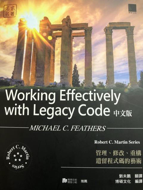 [閱讀] 管理、修改、重構遺留程式碼的技術