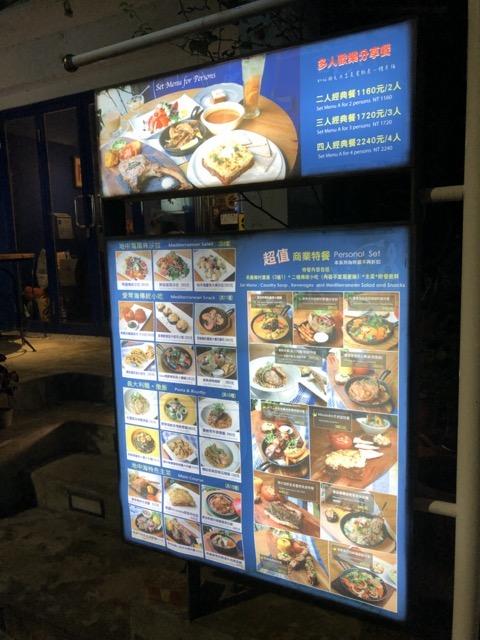 xi-la-zuo-ba-taipei menu